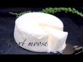 実験!材料2つでヨーグルトケーキは出来るのか yogurt mousse