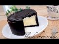 黒くても好きですか?ブラックチーズケーキ black cheesecake